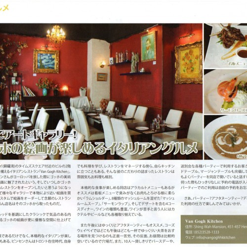 Pocket Page Weekly - Japan introduce Van Gogh Kitchen